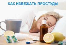 ОРВИ: Лечение и профилактика простуды - простуда, грипп